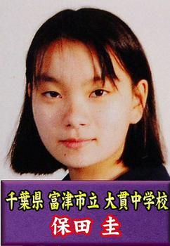 保田圭の中学生時代の画像.png