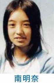 南明奈の小学生時代の画像.png