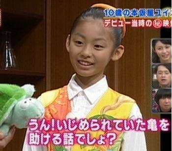 本仮屋ユイカの整形10歳の画像.png
