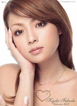 深田恭子の整形2007年のカレンダー画像.png