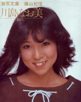 1982年川島なお美の整形写真集画像.png