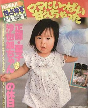 1988年1歳4か月の神田沙也加の画像.png