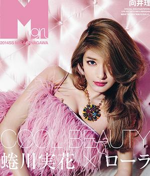 ローラの雑誌表紙画像.png