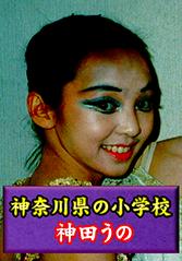 小学生時代の神田うのの画像.png