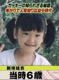新垣結衣の6歳の画像.png