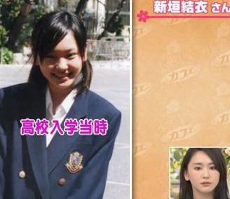 新垣結衣の高校入学時の画像.png