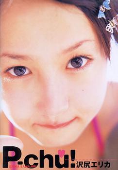 沢尻エリカの整形2002年写真集画像.png