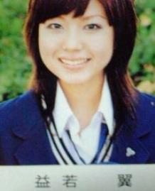 益若つばさの整形卒業アルバム画像.png