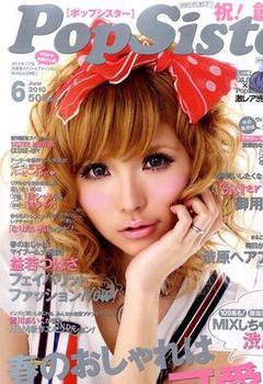 益若つばさの2010年雑誌表紙画像.png