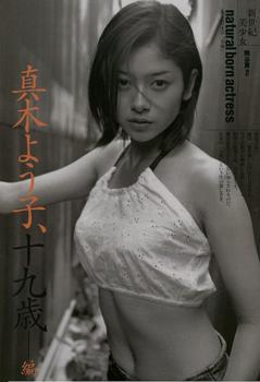 真木よう子19歳の画像.png