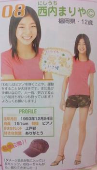 西内まりや12歳整形画像.png