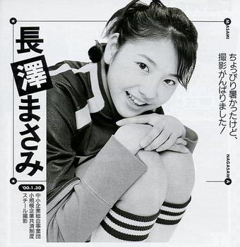 長澤まさみ2001年の画像.png